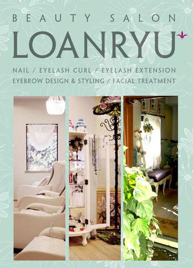 loanryu-brochure